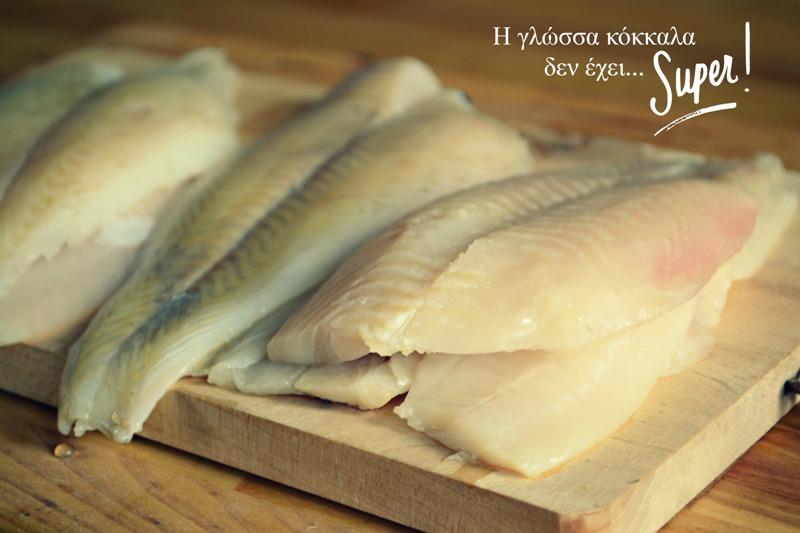 Ψάρι Γλώσσα