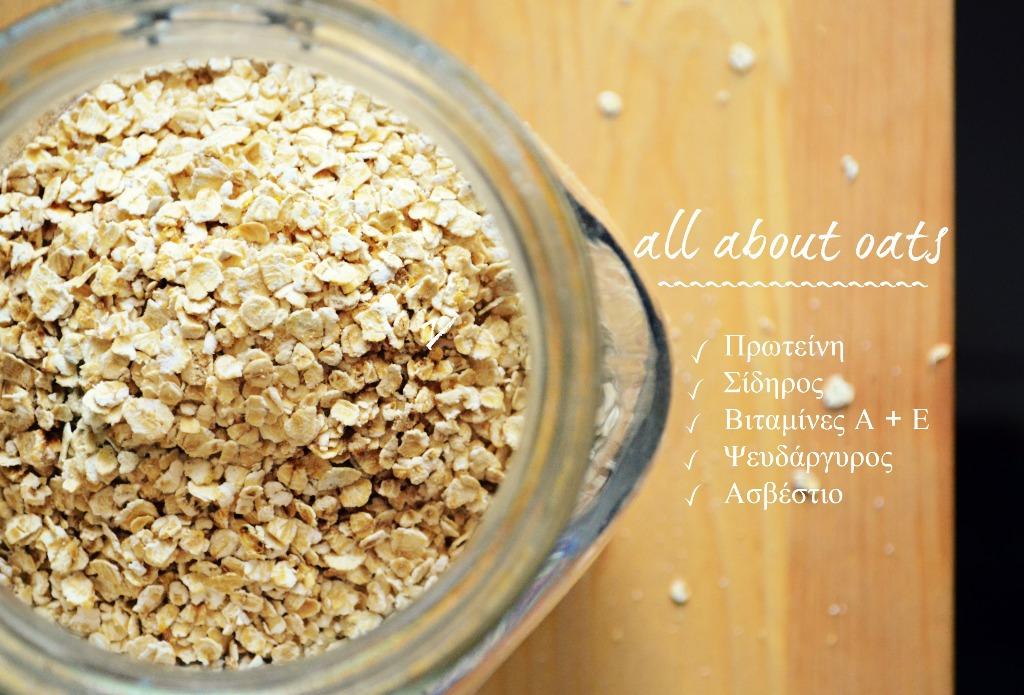 Συνταγές με Βρώμη 79b432ffe05