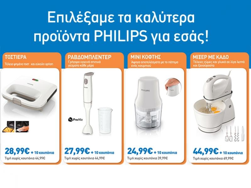 philips ΑΒ ΒΑΣΙΛΟΠΟΥΛΟΣ