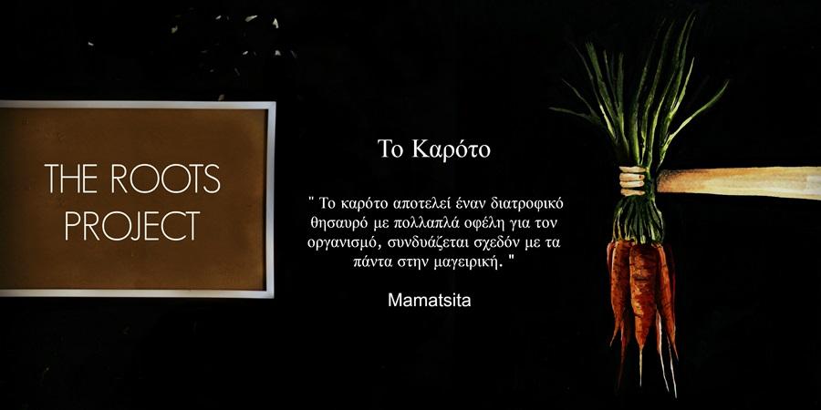 Καρότο Mamatsita