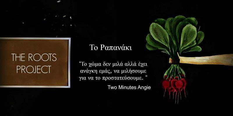 Ραπανάκι Two Minutes Angie