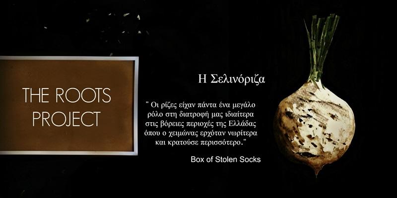 Σελινόριζα Box Of Stolen Socks