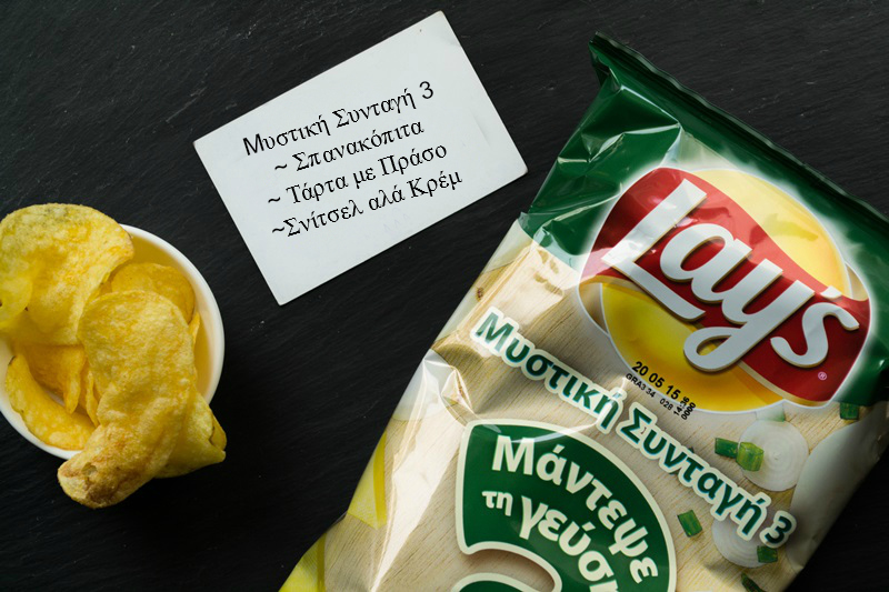 Lays Chips Διαγωνισμός