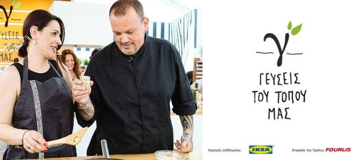 Γεύσεις του Τόπου μας IKEA Ιωάννινα