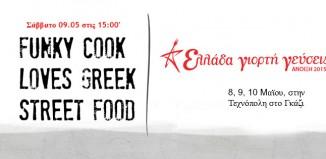 Αθηνόραμα Street Food Funky Cook