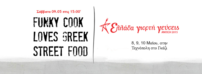 Αθηνόραμα Street Food Funky Cook