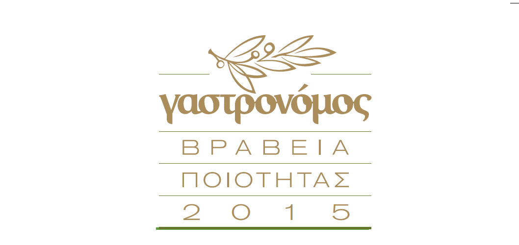 Γαστρονόμος Βραβεία Ποιότητας 2015