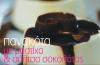 Sweete Stevia Πανακότα με Σοκολάτα