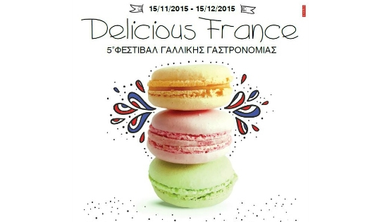 5o Φεστιβάλ Γαλλικής Γαστρονομίας (2)