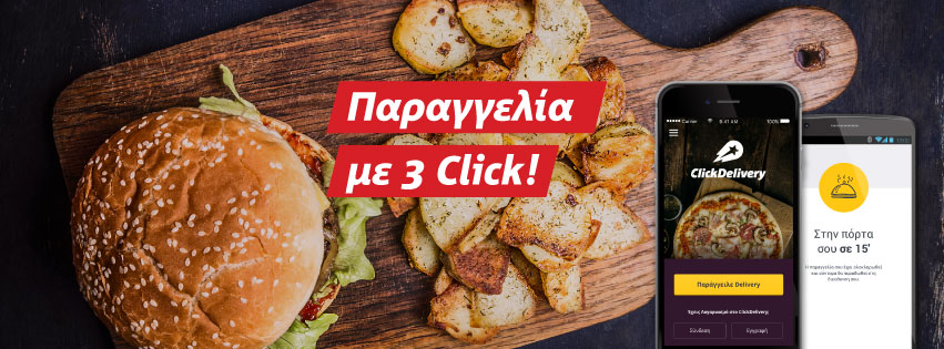 clickdelivery.gr