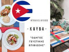 Ταξίδι στην Κούβα